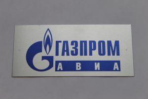 Бирка для газпрома